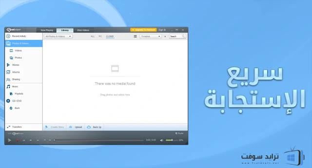 تحميل برنامج مشغل الميديا RealPlayer مجاناً
