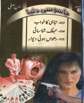 Jasoosi Duniya Jild 35 by Ibne Safi Faridi Series PDF Free Download