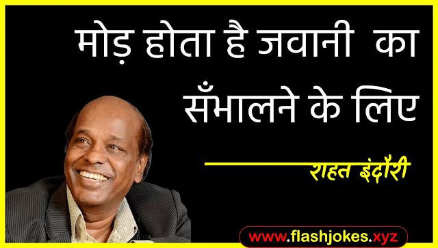 Dr. Rahat Indori - Mod Hota Hai Jawaani Ka Sambhalne Ke Liye