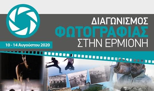 Προβολή 12 ταινιών μικρού μήκους στα πλαίσια του διαγωνισμού φωτογραφίας στην Ερμιόνη