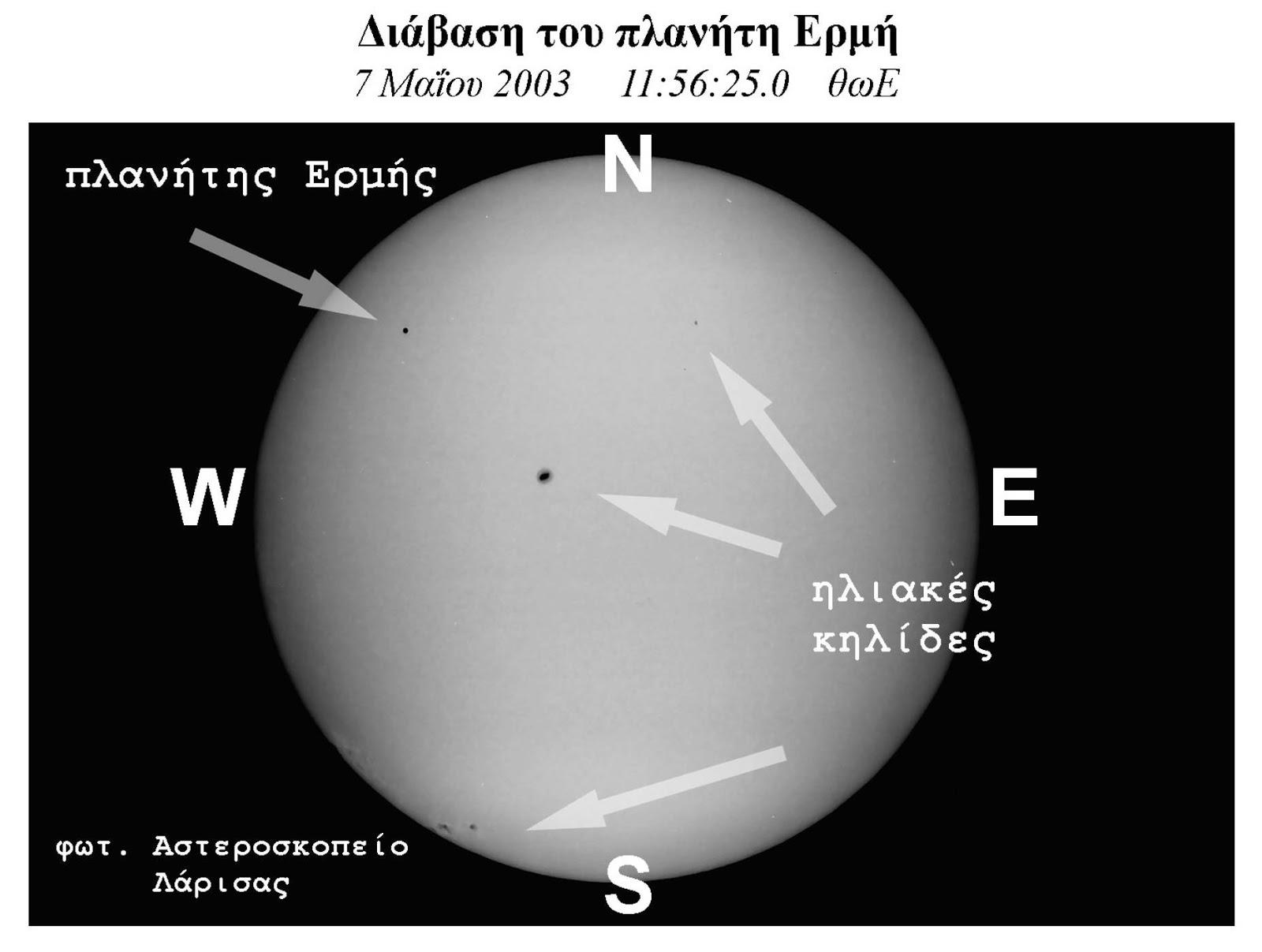 Ανοιχτό το Αστεροσκοπείο Λάρισας σήμερα για τη διάβαση του πλανήτη Ερμή