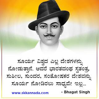 Bhagat Singh Quotes in Kannada