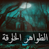 ما هو النشاط الخارق - paranormal activity