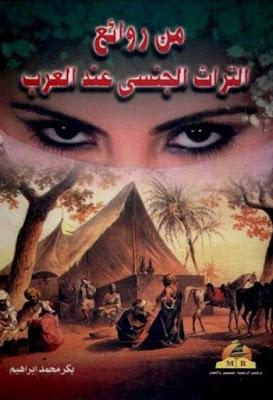 كتاب القاموس الجنسي عند العرب pdf