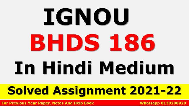 BHDS 186 Solved Assignment 2021-22 In Hindi Medium