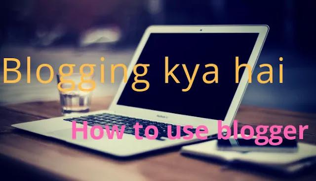 Blogger Kya Hai ? -blogger use kse karte hain