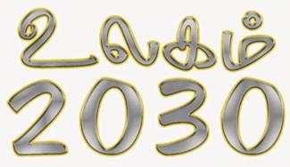 Corona ஒரு தவறு 2030 இல் இந்த உலகம் …!