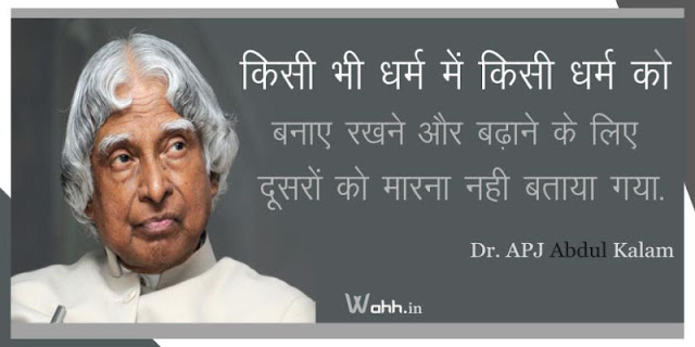 abdul-kalam-quotes-in-hindi-11
