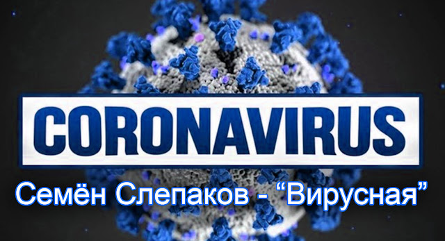 Семён Слепаков коронавирус - видео,песня и текст