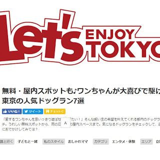 【WEB紹介】Let`s ENJOY TOKYOに愛犬ヴィレッジが紹介されました