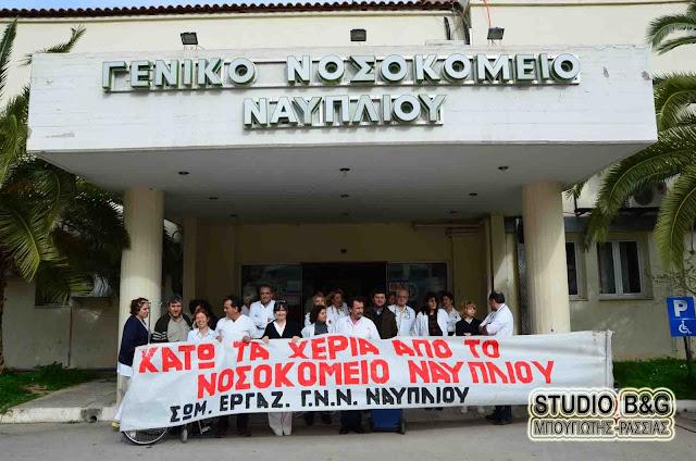 Όχι στο κλείσιμο του Τμήματος Επειγόντων Περιστατικών του Νοσοκομείου Ναυπλίου!