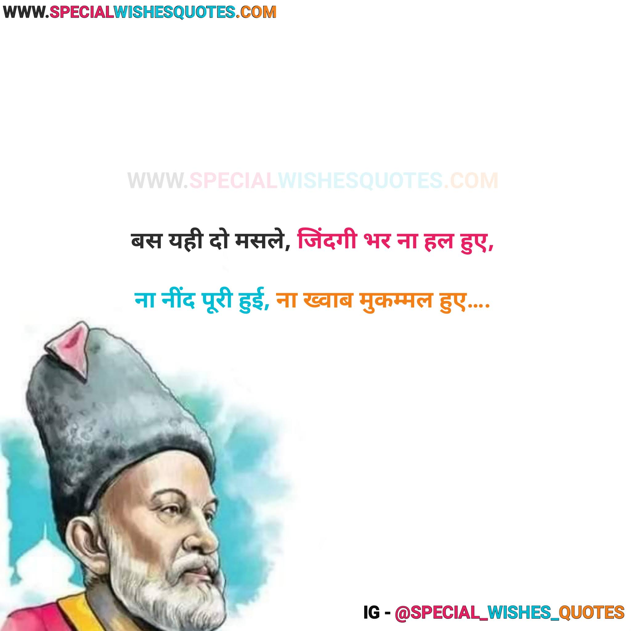 mirza ghalib in hindi