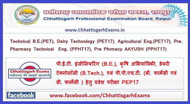 PET-Engineering-Agricultural-Engineering-Dairy-Technology-PPHT-entrance-exam-PEP17
