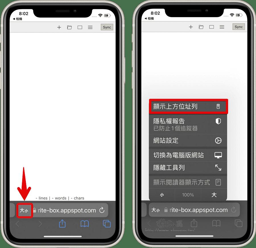 iOS 15 Safari 瀏覽器恢復上方網址列&新功能介紹