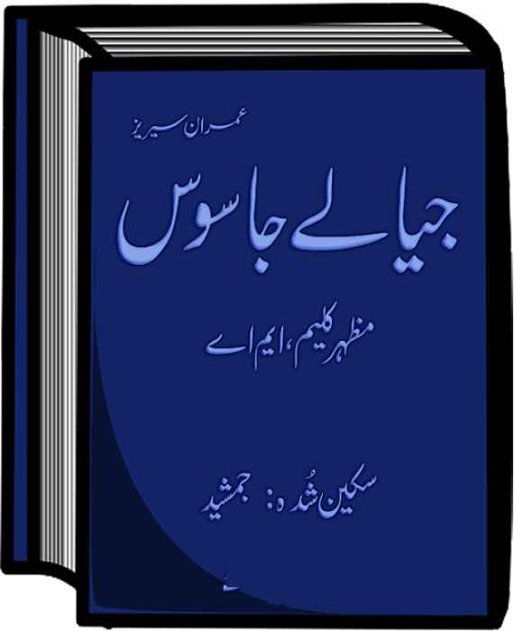 Jialay Jasoos by Mazhar Kaleem M.A.