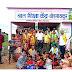 होशंगाबाद/पिपरिया - खुशियों की दास्तां,  बच्चों के लिए सर्वसुविधायुक्त है बाल शिक्षा केन्द्र