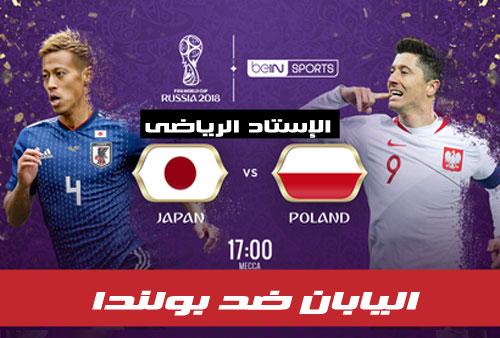 مباراة اليابان ولندا بث مباشر الان