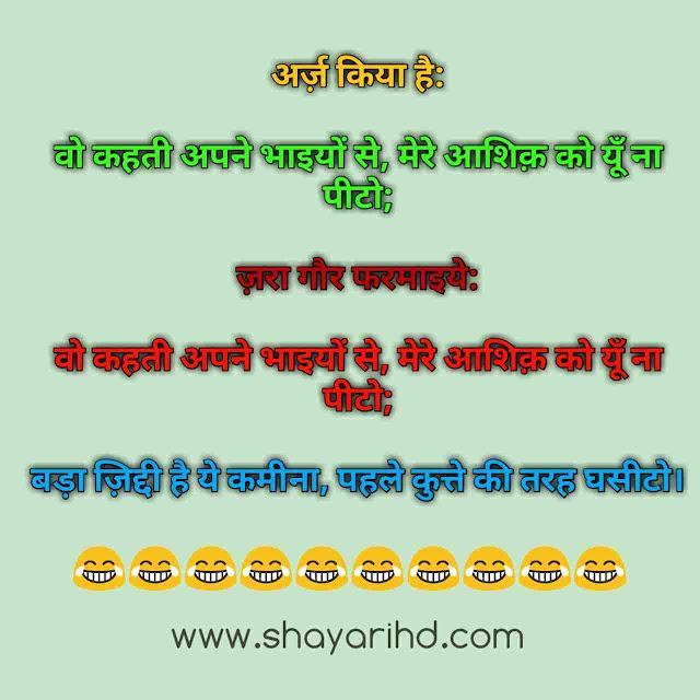 20+ Hindi Funny Shayari 2020