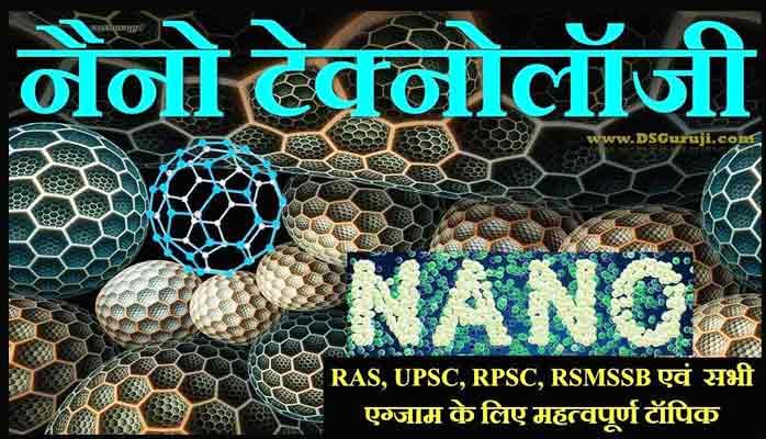 Nano technology in Hindi