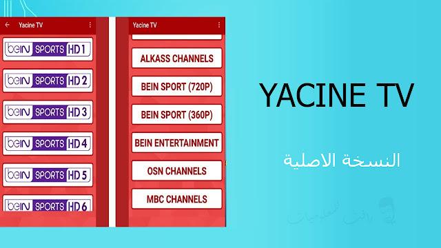 برنامج ياسين تي في لمشاهدة القنوات للاندرويد والتلفاز - اخر اصدار