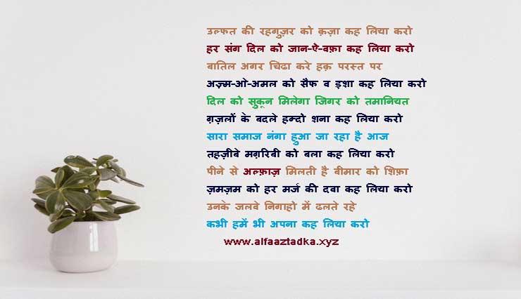 Ghazal shayari imagesin hindi