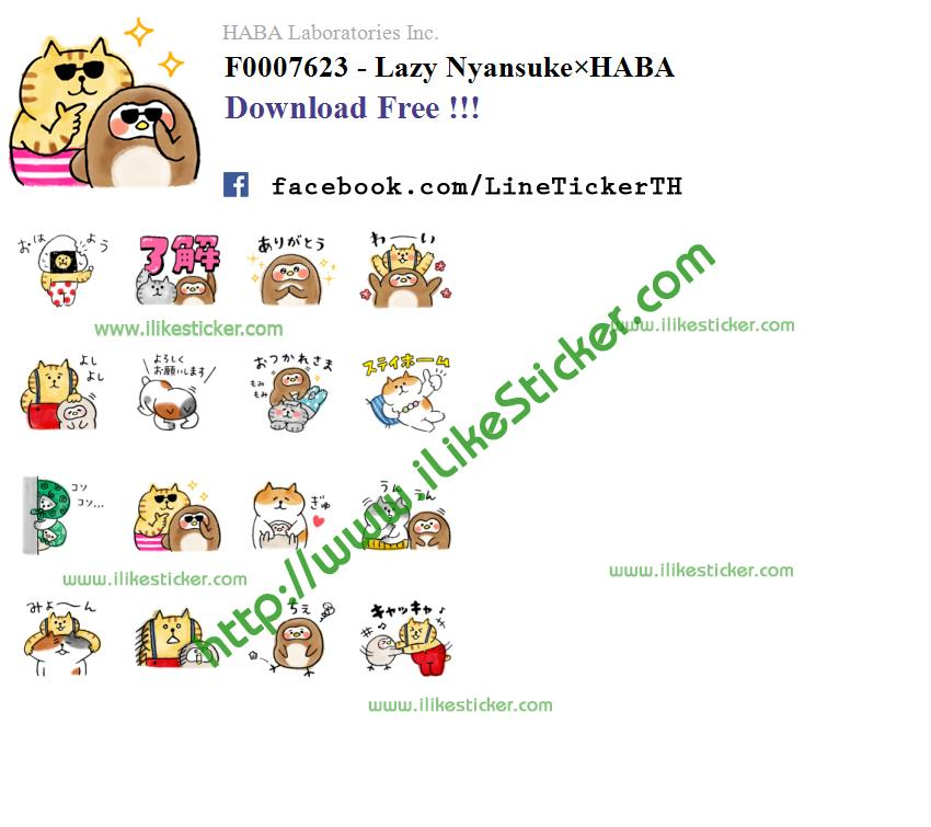 Lazy Nyansuke×HABA