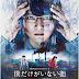 ERASED, série com Yuki Furukawa, terá estreia em dezembro na NETFLIX