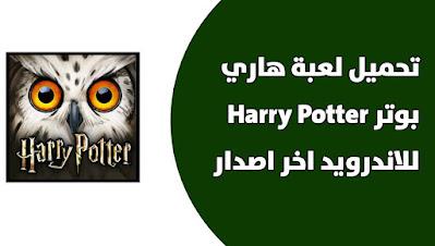 تحميل لعبة هاري بوتر Harry Potter للاندرويد اخر اصدار