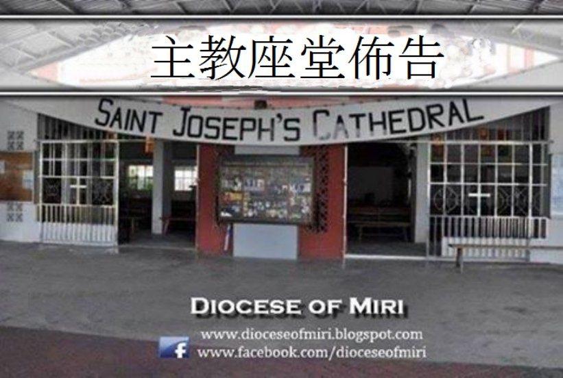 美里主教座堂佈告<br> Diocese of Miri