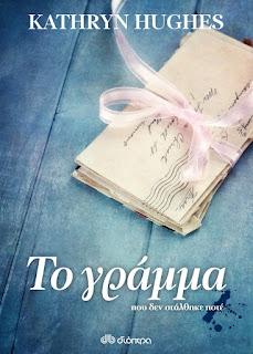 https://www.dioptra.gr/Vivlio/589/711/To-gramma-pou-den-stalthike-pote/