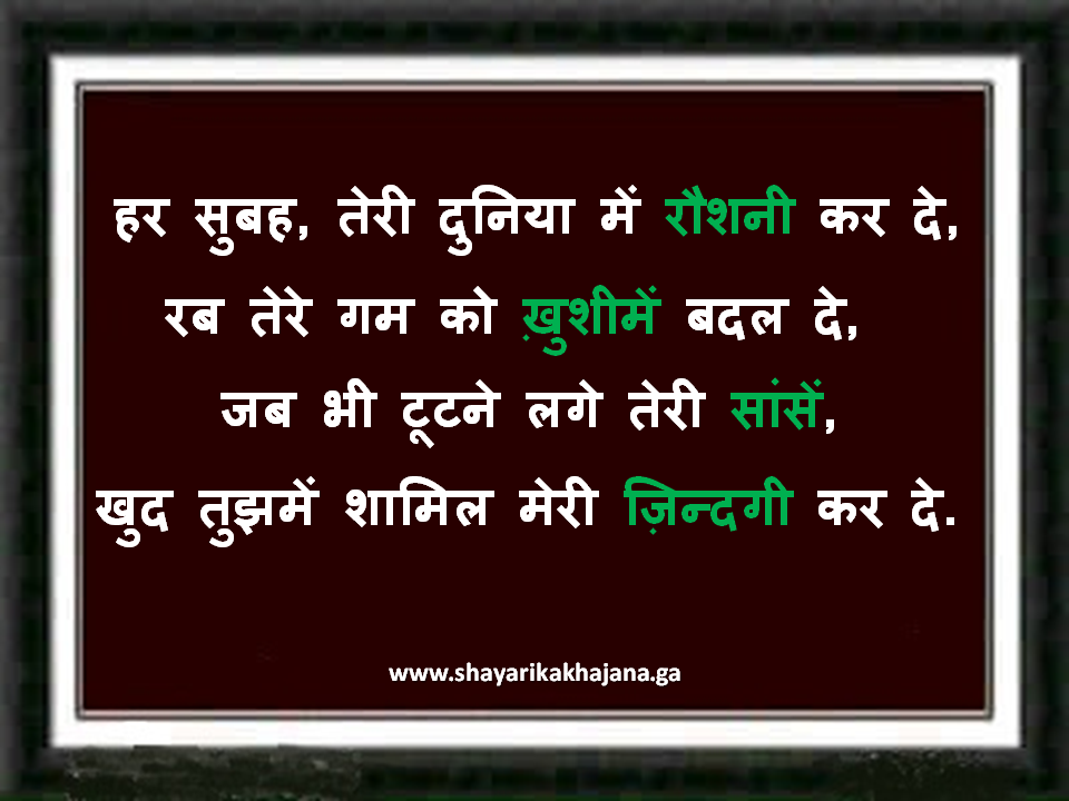 Good morning shayari-shayari ka khajana