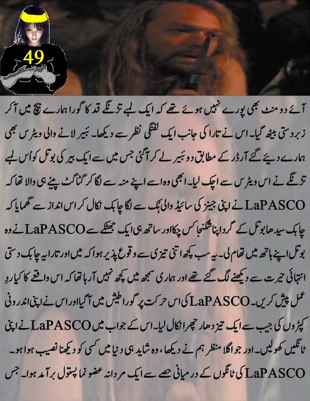 Urdu Adults Stories 42