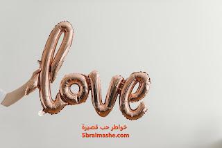 خواطر عشق وهيام, خواطر عشق مجنونه, خواطر عشق للحبيب, خواطر عشق تويتر, خواطر عشق وغرام, خواطر عشق رومانسية, خواطر عشق وحب, خواطر عشق وغرام تويتر, خواطر عشق قصيرة,