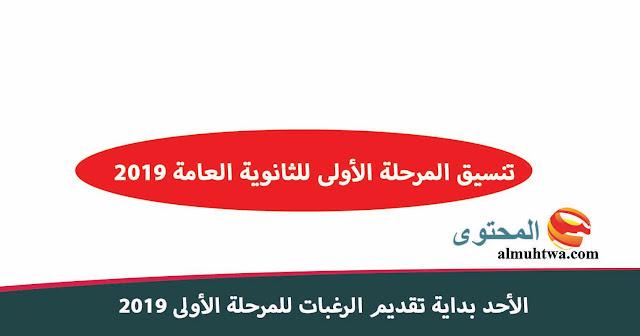 غدا الأحد بداية تقديم الرغبات للمرحلة الأولى 2019 عبر بوابة الحكومة المصرية للتنسيق بعد ظهور نتيجة الثانوية العامة