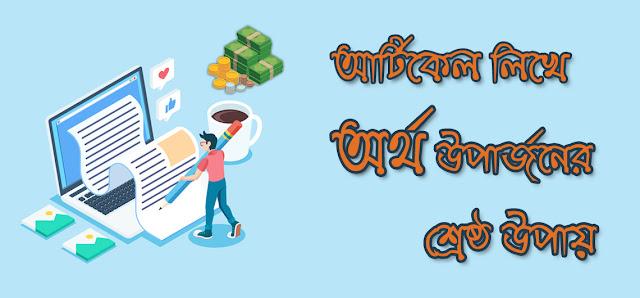 আর্টিকেল রাইটিং,আর্টিকেল রাইটিং টিপস,লেখালেখি করে আয়,লেখালেখি করে আয় করুন,আর্টিকেল রাইটিং জব,অর্থ উপার্জনের উপায়,bangla content writing jobs,how to earn money by writing articles in bangladesh,article writing bangla,online article writing jobs for students in bangladesh,bangla article site