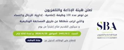 هيئة الاذاعة والتلفزيون السعودية