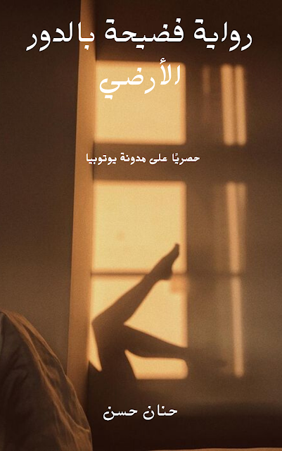 رواية فضيحة بالدور الأرضي للكاتبة حنان حسن الحلقة الرابعة كاملة مكتوبة