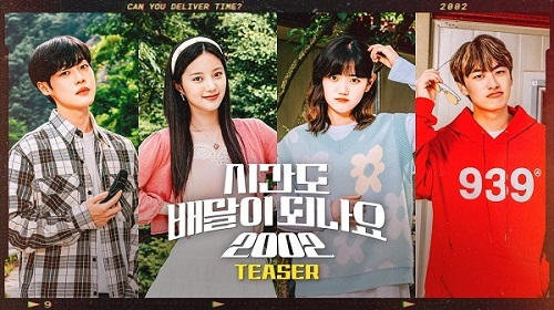Download Drama Korea Can You Deliver Time? 2002 Subtitle Indonesia