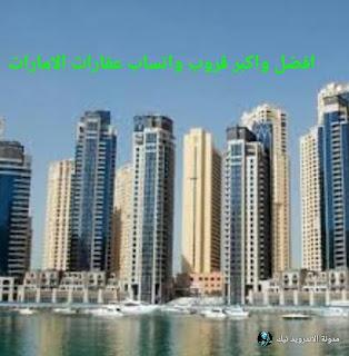 جروب عقارات دبي