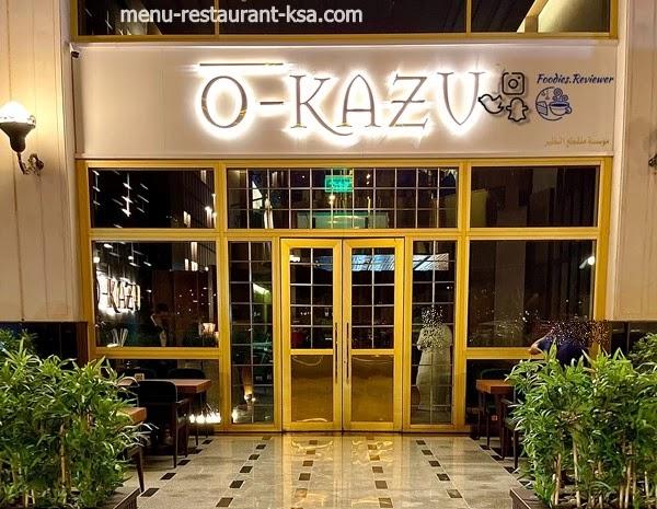 مطعم اوكازو Okazu الرياض   المنيو ورقم الهاتف والعنوان