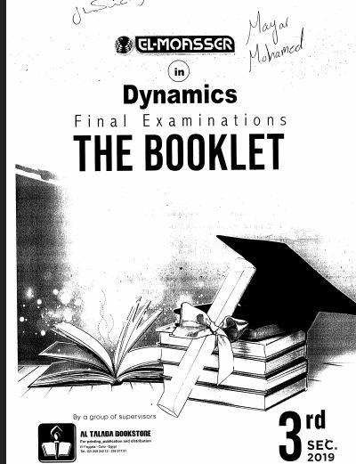 بوكليت المعاصر في الديناميكا لغات dynamics للصف الثالث الثانوي 2020
