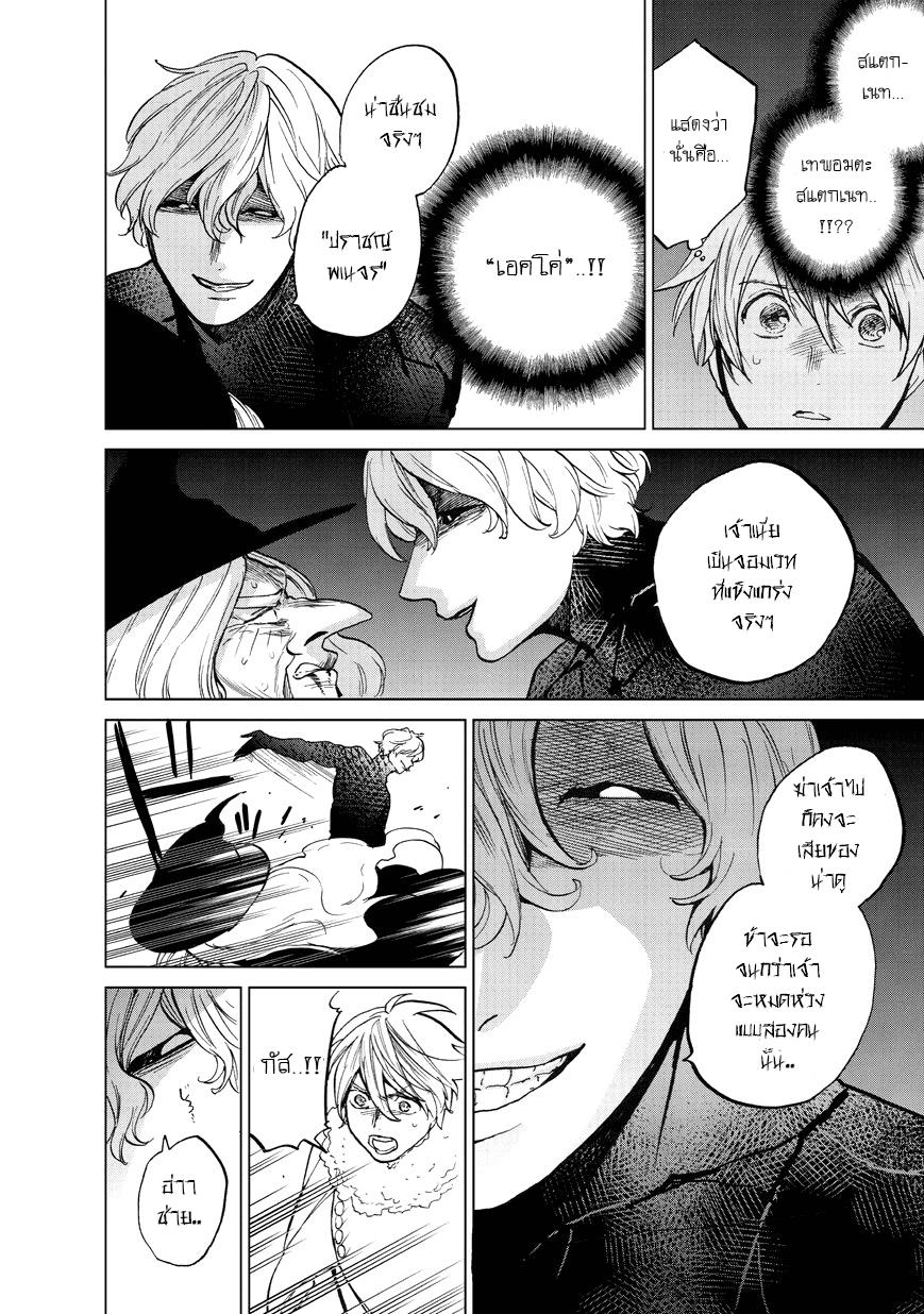 อ่านการ์ตูน Saihate no Paladin ตอนที่ 8 หน้าที่ 17