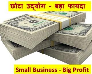 Laghu Udyog small scale business ideas hindi | Home laghu udyog