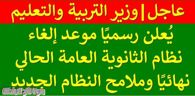 اهم ملامح وضبواط نظام التعليم الجديد فى مصر 2019 بأختصار