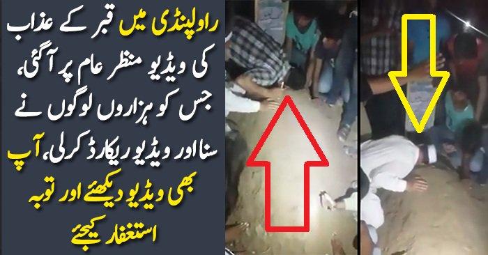 Rawalpindi Mein Qabar Ke Azab Ki Video Manzar e Aam Par Agai