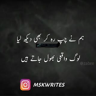 Love Sad Poetry In Urdu