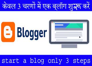 केवल 3 चरणों में एक ब्लॉग शुरू करें