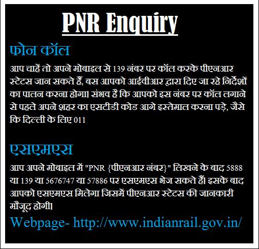 PNR Enquiry - अपने PNR की जांच के लिए यहाँ क्लिक करे !!
