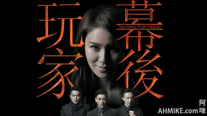 Two Steps From Heaven(幕後玩家) TVB 2016 Drama Series