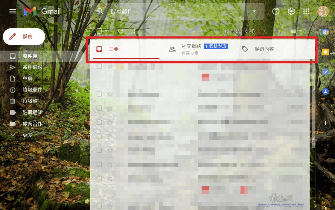 Gmail 更改信件類別,停用社交網路、促銷內容自動分類